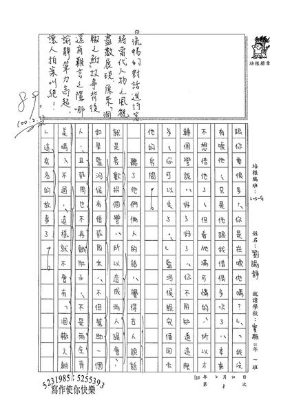 99WG308劉諭靜 (4).jpg
