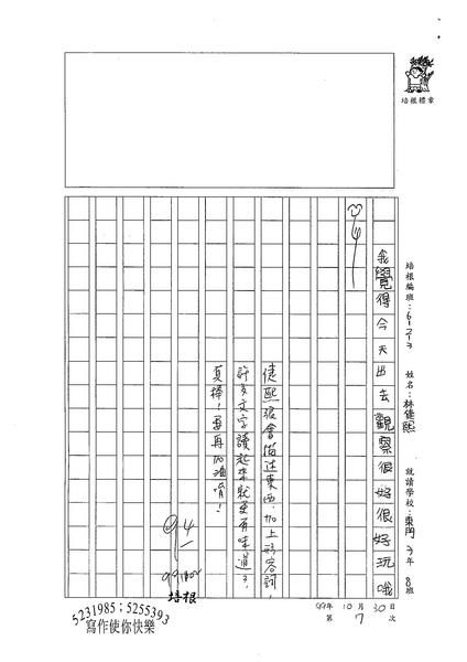 99W3207林倢熙 (2).jpg