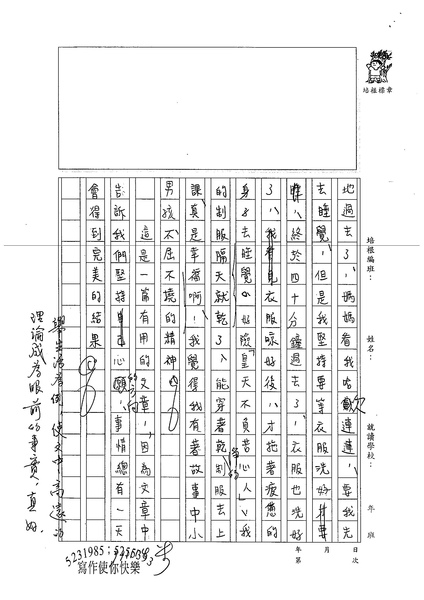 99WA208吳錞珈 (4).jpg
