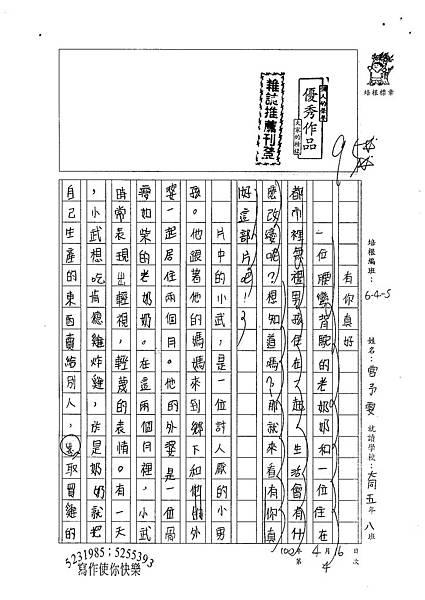 100W5404官予雯 (1).jpg