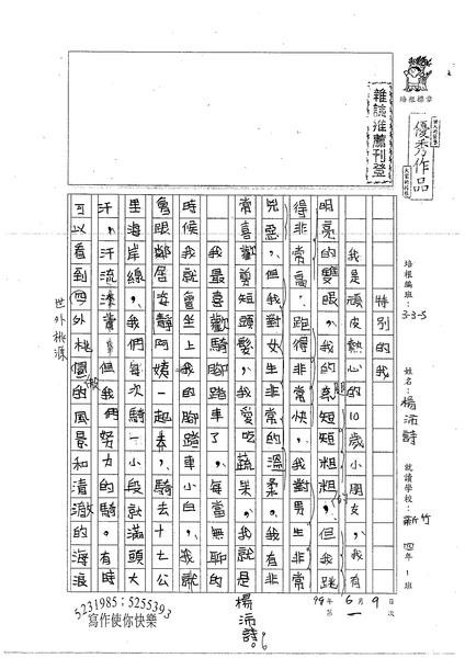 99W5101楊沛詩 (1).jpg