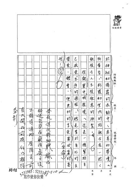99WE201游季庭 (4).jpg