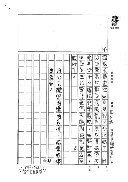 99W3206張芝綾 (2).jpg