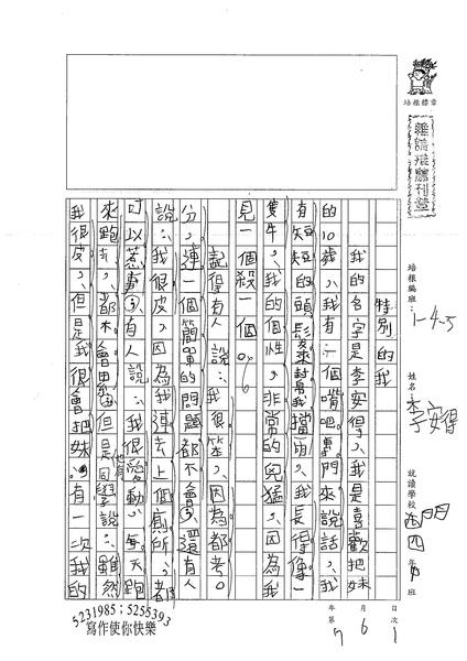 99W5101李安得 (1).jpg
