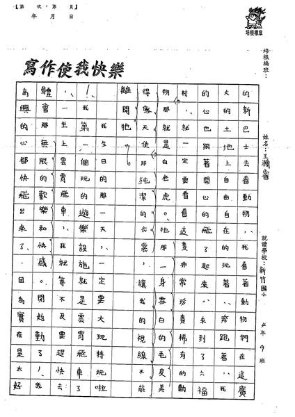99W5106王瀚睿 (2).jpg