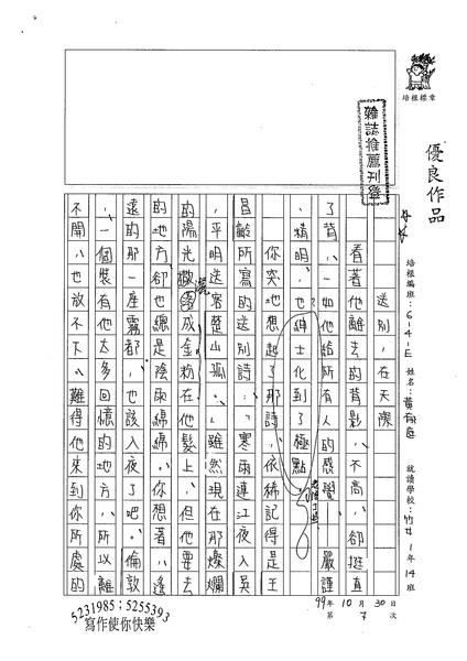 99WE207黃郁庭 (1).jpg