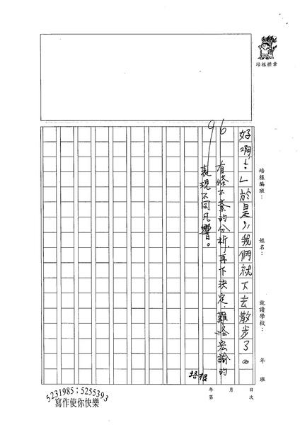 99W4209林宏諭 (3).jpg