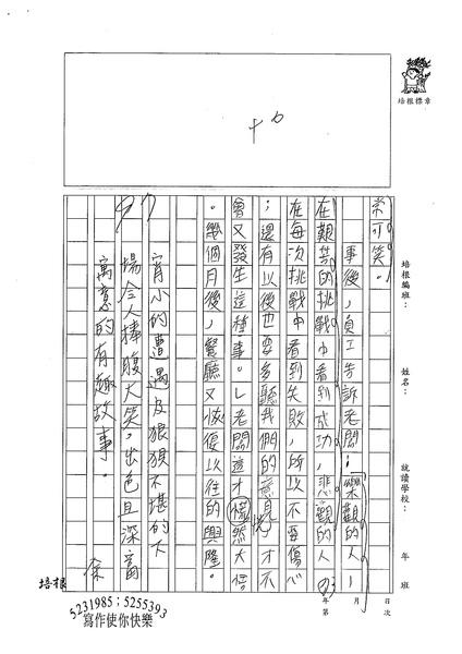 99W6210李峻禎 (4).jpg