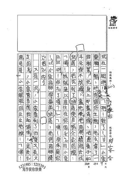 100W3403蔡維怡 (2).jpg