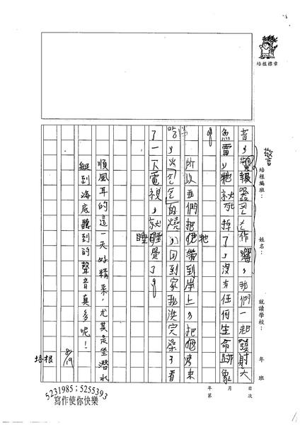 99W4109黃子耘 (2).jpg