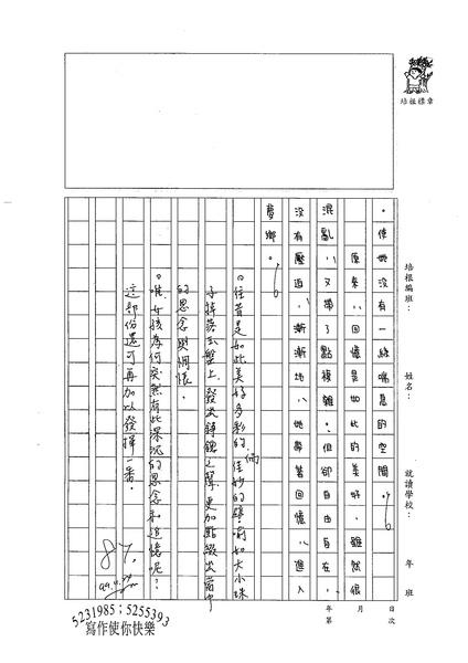 99WG210林芳榆 (3).jpg