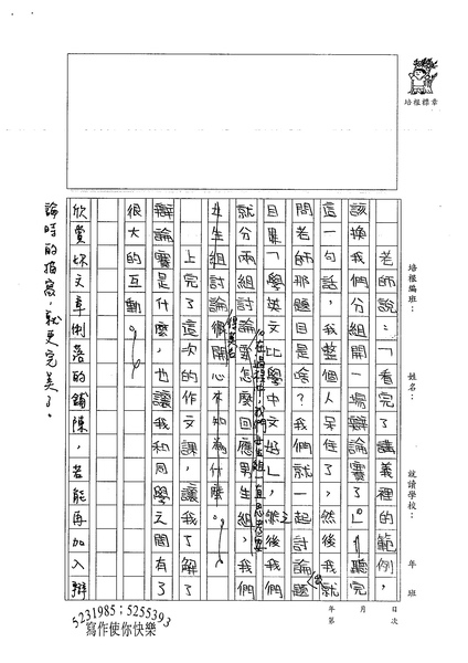 99W4208羅郁琦 (2).jpg