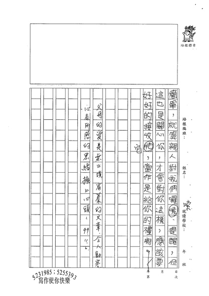 99W5205陳宥蓁 (3).jpg