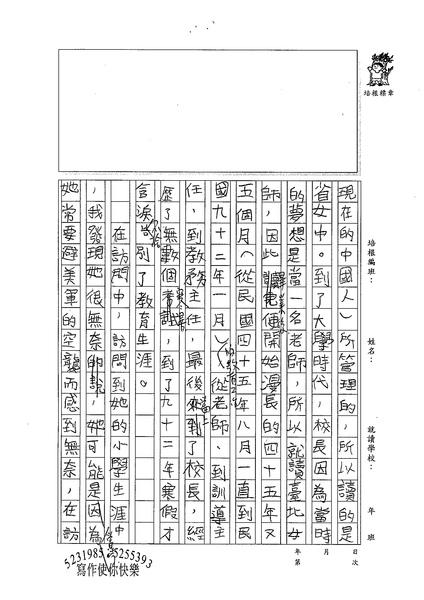 99W5308劉正翔 (2).jpg