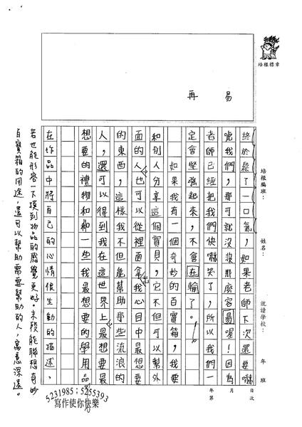 99W4201游淳安 (2).jpg