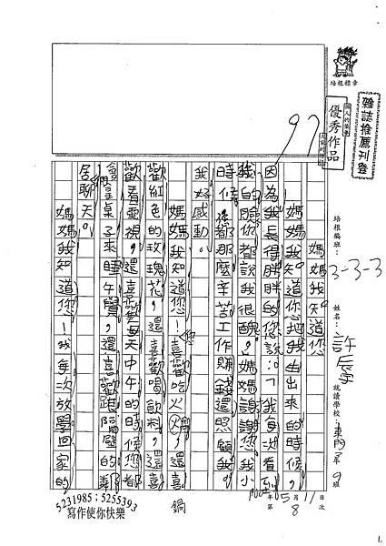 100W3408許辰宇 (1).jpg