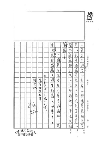 99WG208柯玟予 (3).jpg