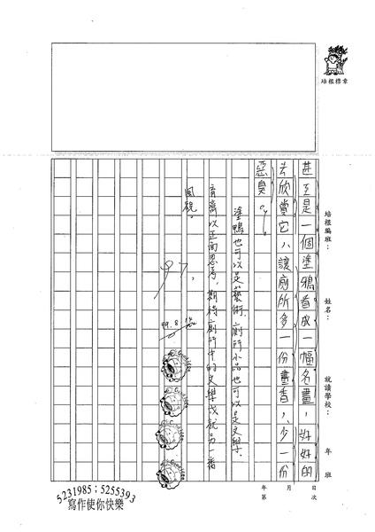 99WG109張育齊 (3).jpg