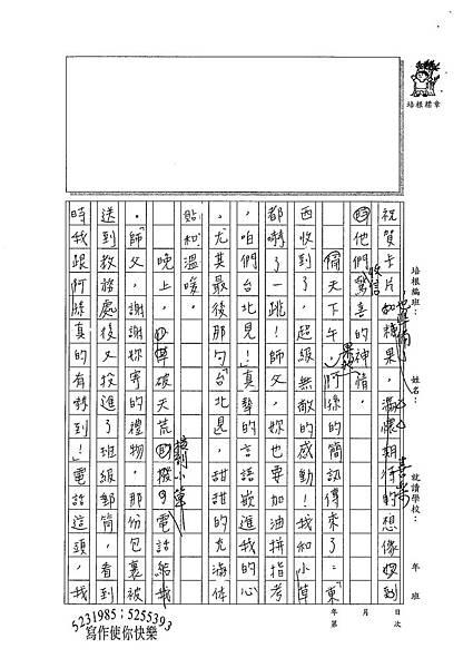 100WE405游季庭 (6).jpg