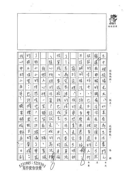 99WE110游季庭 (4).jpg