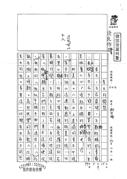 99WE409謝竺珊 (1).jpg