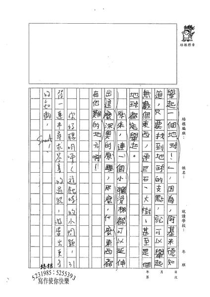 99W5303劉正翔 (2).jpg