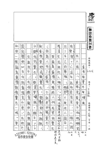 99WG309王孟虹 (1).jpg
