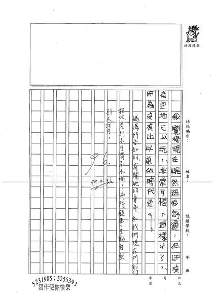 99W5109楊沛詩 (3).jpg