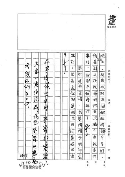 99W5108鍾宛臻 (3).jpg