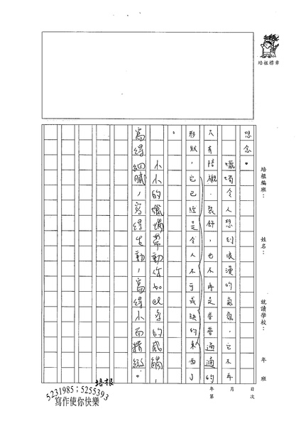 99W6302陳冠樺 (3).jpg