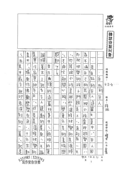 99WG301張民 (1).jpg