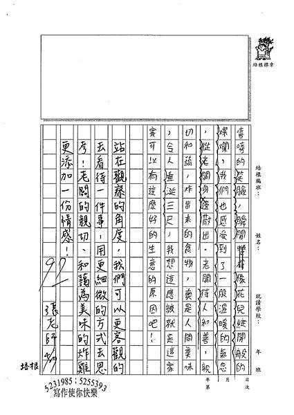 100W6406李峻禎 (3).jpg
