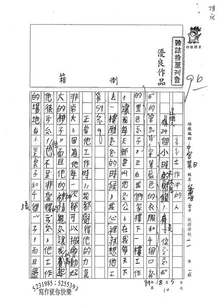 99TMW10蕭唯言 (1).jpg