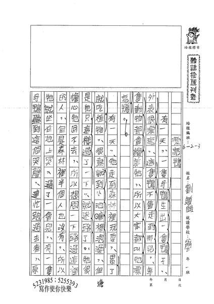 99W4103劉鎮頤 (1).jpg