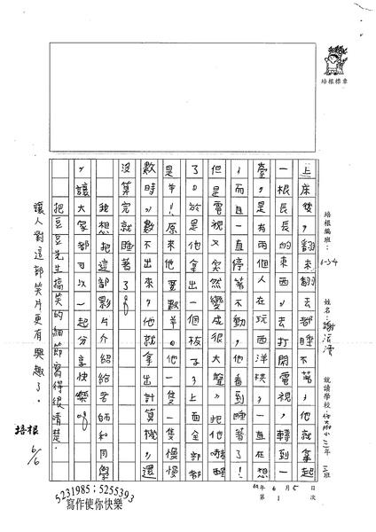 99W4104謝沄澐 (2).jpg