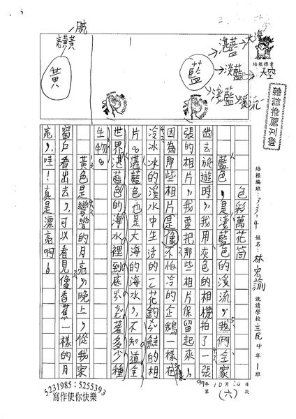 99W4206林宏諭 (1).jpg