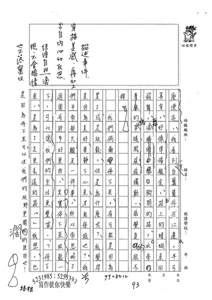 99WE108唐文駿 (3).jpg
