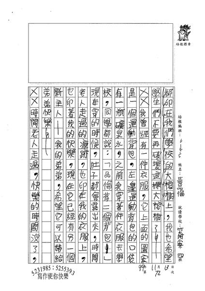 99W5209黃品倫 (2).jpg