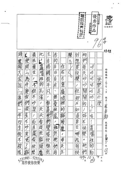 99W5204蔡秉勳 (1).jpg
