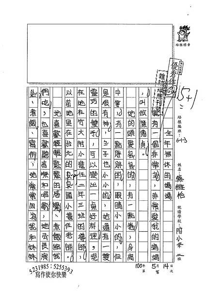 100W3408蔡維怡 (1).jpg