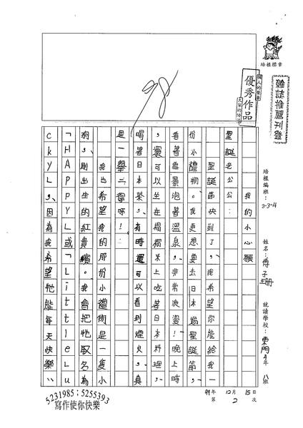 99W4302傅子珊 (1).jpg