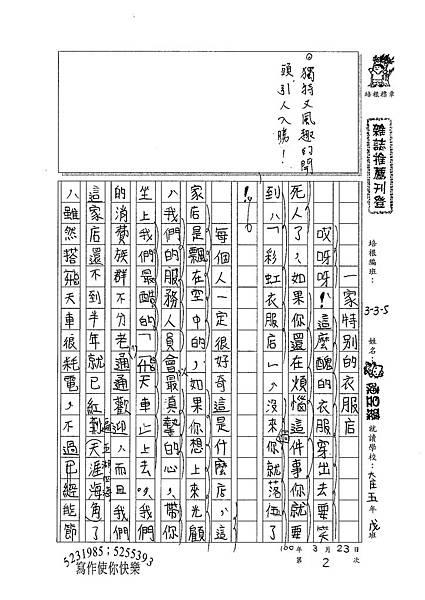 100W5402陳昱臻 (1).jpg