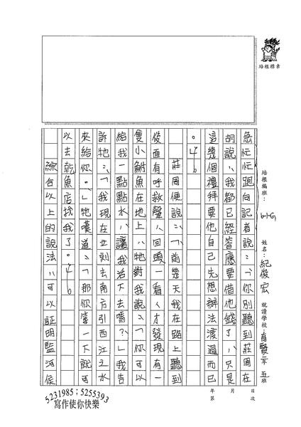 99WG308紀俊宏 (2).jpg