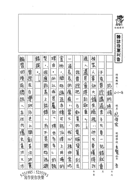 99WG209紀俊宏 (1).jpg