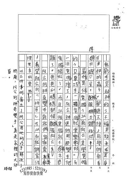100W4405吳竺晏 (3).jpg