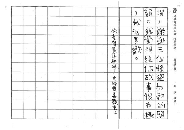 99W2102姜歆妤 (2).jpg
