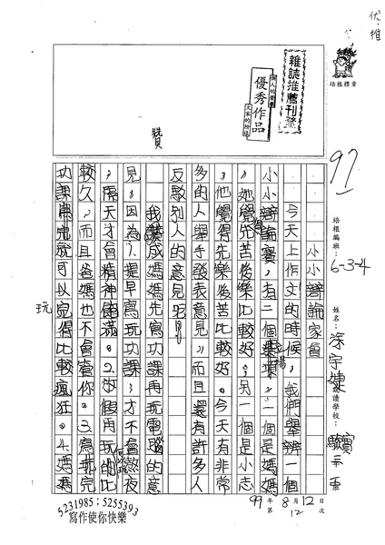 99TMW12涂宇婕 (1).jpg