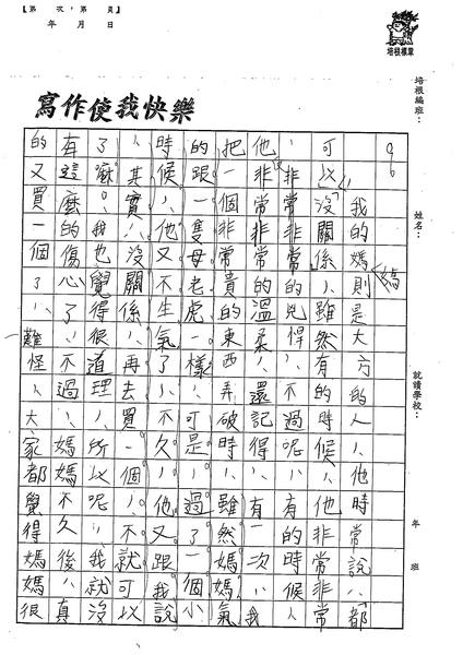 99W5103楊立安 (3).jpg