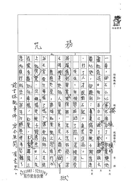 99WA209李承嶧 (2).jpg