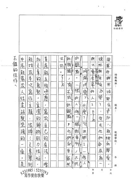 99W6101江宜潔 (3).jpg